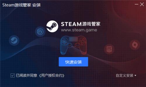 steam游戏管家官方下载