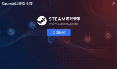 steam游戏管家最新版