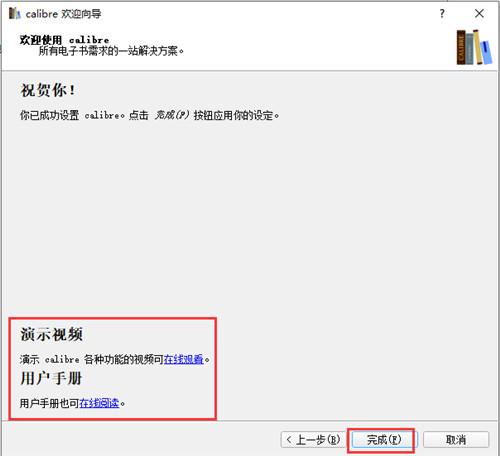 Calibre中文版下载