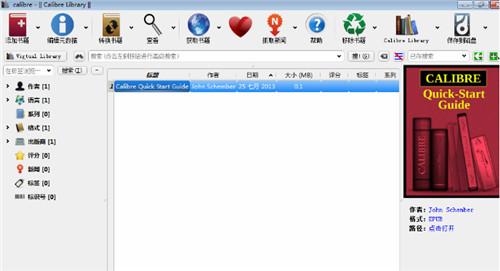 Calibre中文版最新版