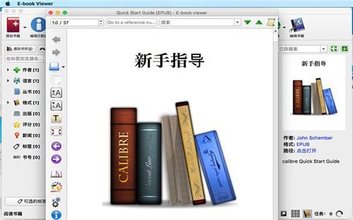 Calibre for Mac下载