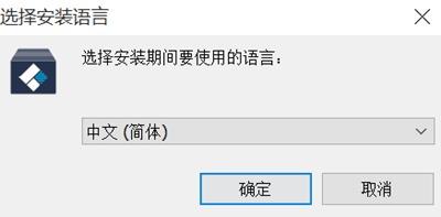 万兴数据恢复专家中文破解版