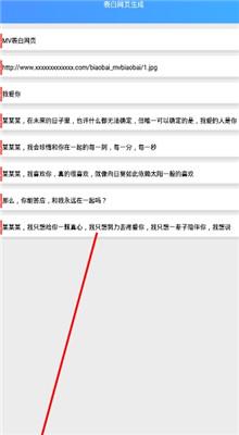 表白网页生成器软件安卓版下载