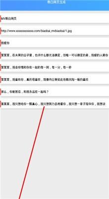 表白网页生成器软件手机版下载