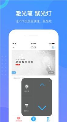 学习通app下载