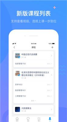 学习通app手机版官方最新版下载