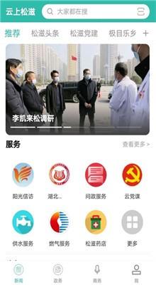 云上松滋app下载