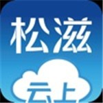 云上松滋app