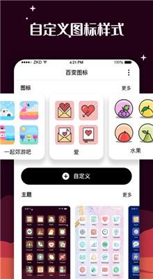 百变图标app下载安装