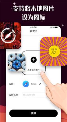 百变图标app下载安卓