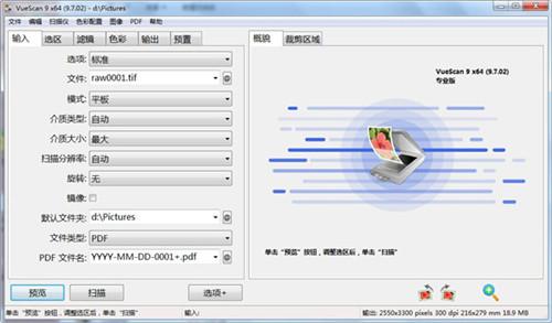 VueScan Pro 9.8专业破解版下载