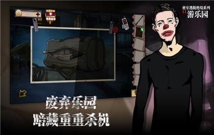 密室逃脱绝境系列11游乐园破解版无限提示