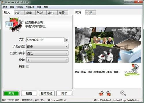 VueScan绿色免注册版下载