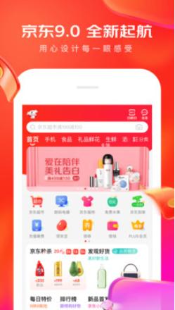 京东app