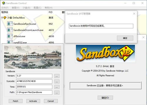 沙盘Sandboxie破解版