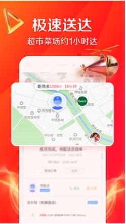 京东到家app