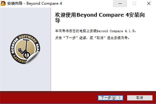 Beyond Compare 4官方版