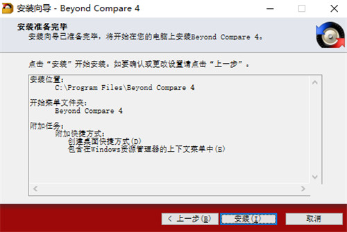 Beyond Compare4下载