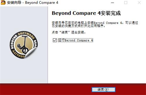 Beyond Compare 4官方免费下载