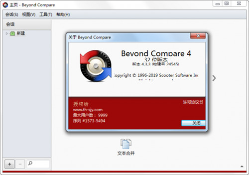 Beyond Compare4绿色版