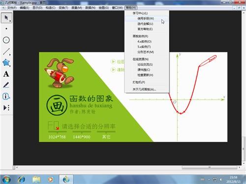 几何画板5.06最强中文版免费.exe