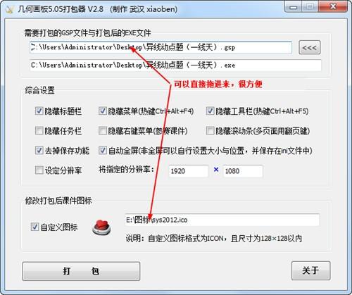 几何画板5.06最强中文版.exe