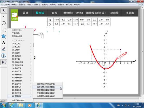 几何画板5.06最强中文版下载