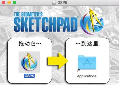 几何画板Mac破解版下载