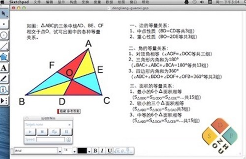 几何画板for Mac破解版