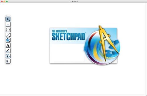 几何画板 Mac 正式版
