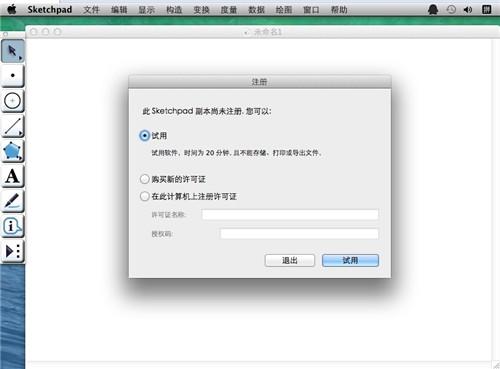 几何画板Mac官方版