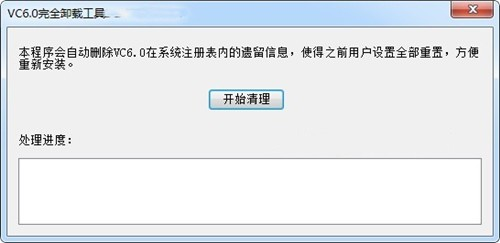 VC6.0完全卸载工具绿色版下载