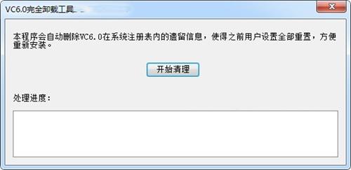 VC6.0完全卸载工具绿色免安装版下载