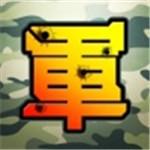 四国军棋大战