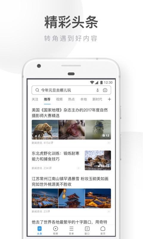 UC浏览器极速版手机版下载安装