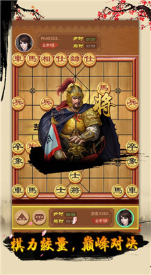 合弈欢乐象棋游戏官方版预约
