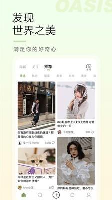 绿洲app安卓版免费下载