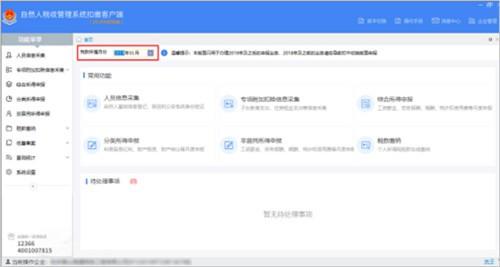 深圳市自然人税收管理系统扣缴客户端最新版官方下载