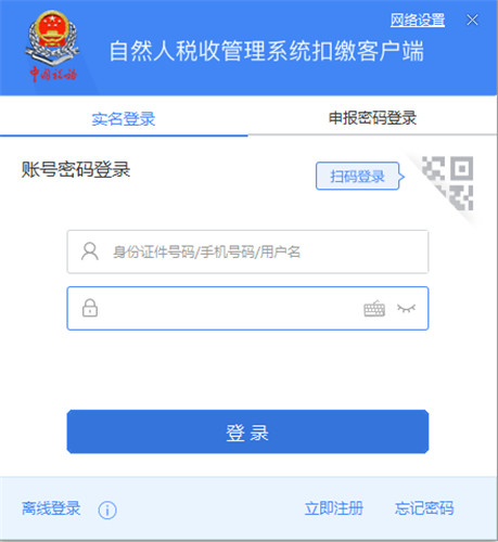 深圳市自然人税收管理系统扣缴客户端下载