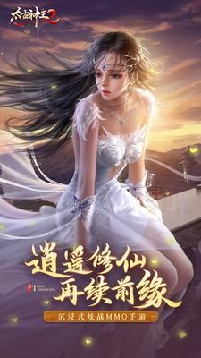 太古神王2手游官方版
