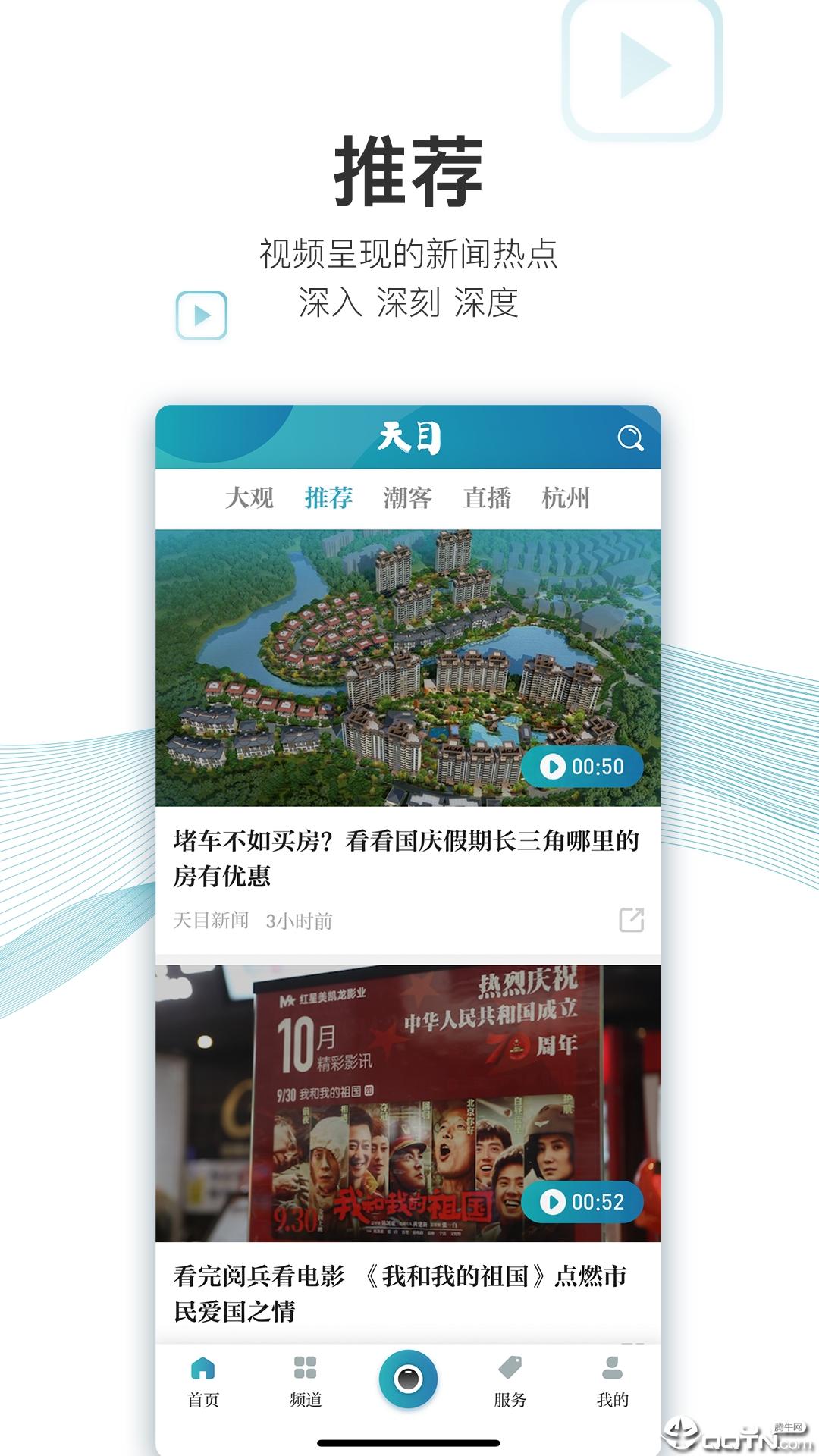 天目新闻app下载官方版