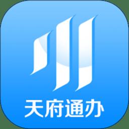 天府通办app  V4.0.4