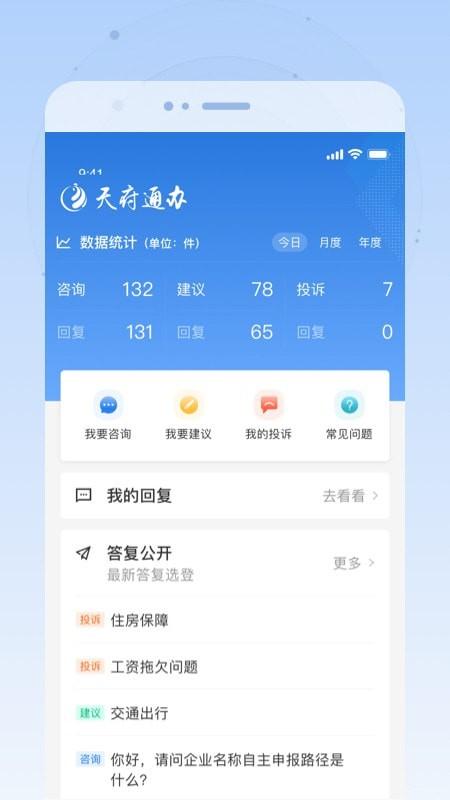 天府通办app官方下载安装