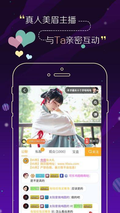 95秀app官方下载