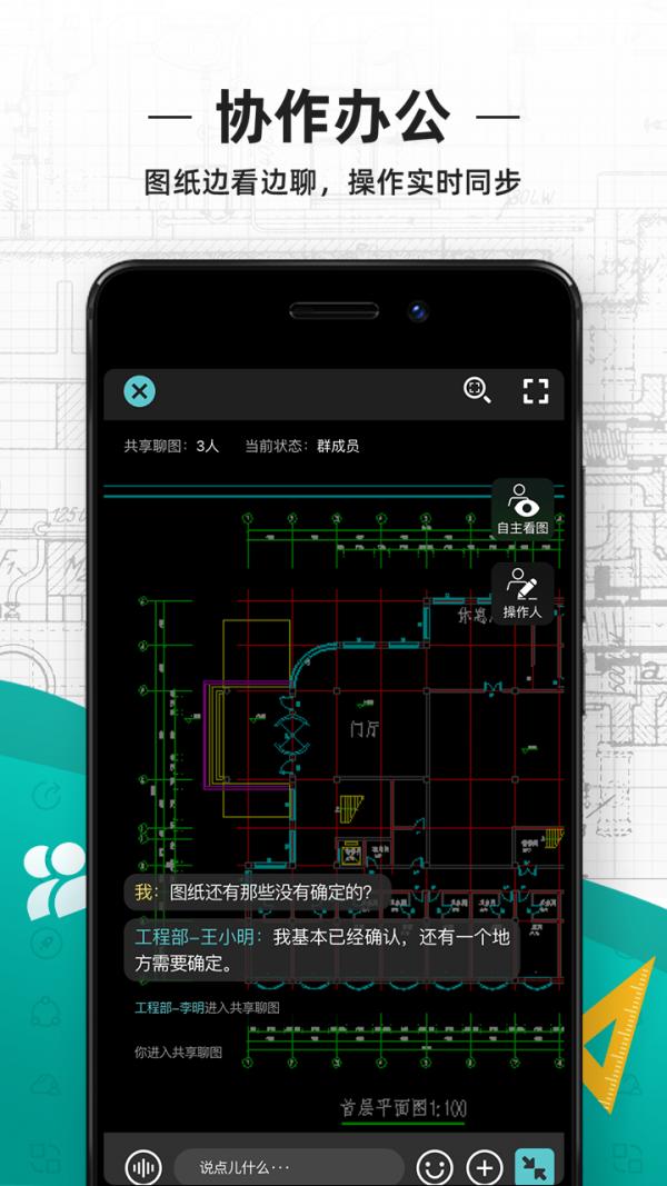 CAD看图王手机版下载最新