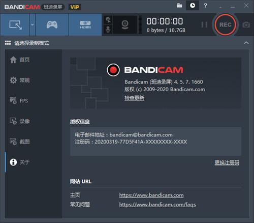 Bandicam绿色破解版下载