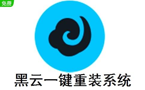 黑云一键重装系统官方  v5.1.0.0