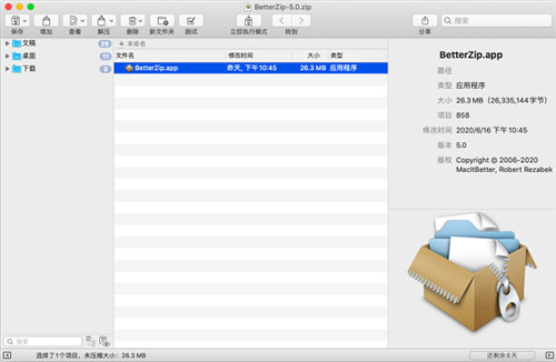 Betterzip 5 Mac版下载