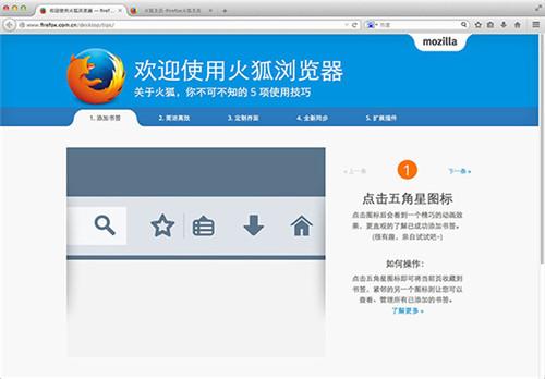 火狐浏览器Mac官方下载