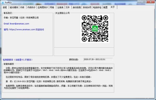 PCHunter64win10下载